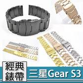 三星 Gear S3 錶帶 穿孔式錶帶 三星手錶 錶帶 穿戴裝置配件 金屬 質感