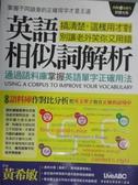 【書寶二手書T6/語言學習_XAM】英語相似詞解析:通過語料庫掌握英語單字正確用法_黃希敏