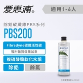 愛惠浦EVERPURE PBS200 淨水濾芯 DIY