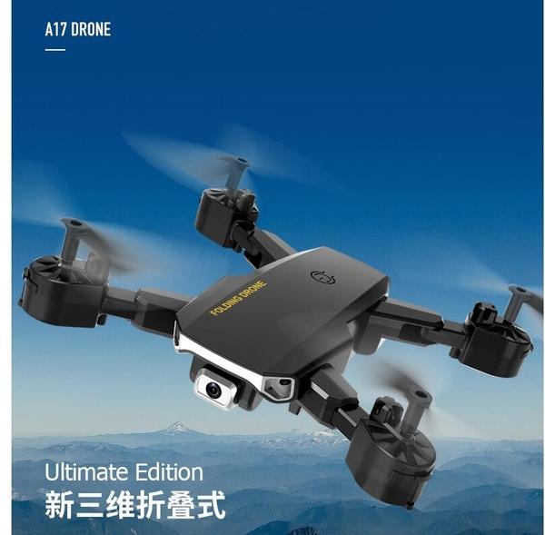 現貨快出 折疊無人機航拍高清專業飛行器長續航兒童學生遙控飛機玩具航模4K