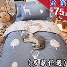 涼夏風 S1單人床包2件組  多款可選  台灣製造  100%純棉 棉床本舖