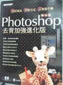 【書寶二手書T8/電腦_WEE】Photoshop去背加強進化版_楊比比_附光碟
