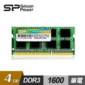 【Silicon Power 廣穎】4GB DDR3L 1600 筆記型記憶體