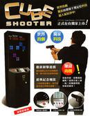 【射擊類】神槍手Cube Shooter  經典射擊遊戲機台 酒吧/運動餐廳/ 活動租賃 機台買賣/寄檯 陽昇國際.