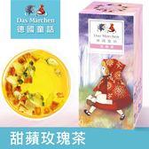 德國童話 甜蘋玫瑰茶(125g/盒)