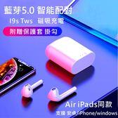 送保護套 新版藍牙5.0 自動配對 彈窗版 i9s Tws 藍芽耳機 無線藍牙耳機 Air Pads同款