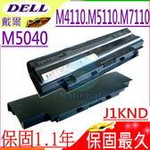 DELL 電池(保固最久)-戴爾   M5010D,M5030D, M5030R,17R,M7110,N7110,M5110,N5110,J1KND,04YRJH