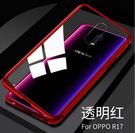 OPPO R15 邊框新款個性手機殼 OPPO R17 防摔手機套 OPPO R15 Pro(夢境版) 超薄透明全包手機殼