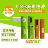 西班牙smartoools5號環保AA2節裝1000毫安綠色安全USB充電電池 摩可美家