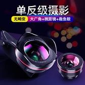 lamyik手機鏡頭無畸變廣角微距三合一魚眼單反通用攝像頭抖音拍照