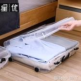 星優床底收納箱塑料扁平整理箱滑輪床下玩具箱衣服手提儲物箱鞋箱 蘿莉小腳丫