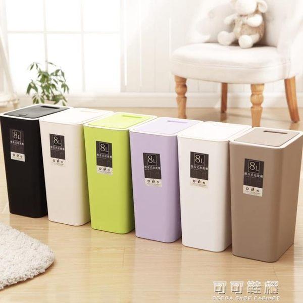 衛生間垃圾桶帶蓋家用拉客廳臥室創意長方形廁所大號有蓋廚房按壓   可可鞋櫃