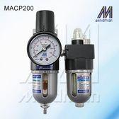 *雲端五金便利店* 三點組合 MACP 200 8A 調壓閥 濾水器 潤滑器 給油器 Mindman 金器