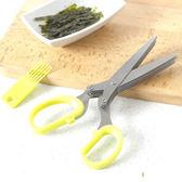 ✭米菈生活館✭【Q68】廚房五層不鏽鋼剪刀 蔥花 海苔 紫菜 碎紙 料理 烘焙 家用 美味