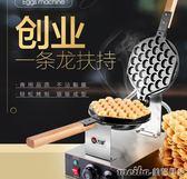 香港萬卓雞蛋仔機商用家用全自動電熱QQ蛋仔機器滋蛋仔燃氣烤餅機igo 美芭