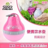 狗狗水壺外出便攜式寵物貓咪飲水喝水器戶外用品隨行杯喂水器 繽紛創意家居