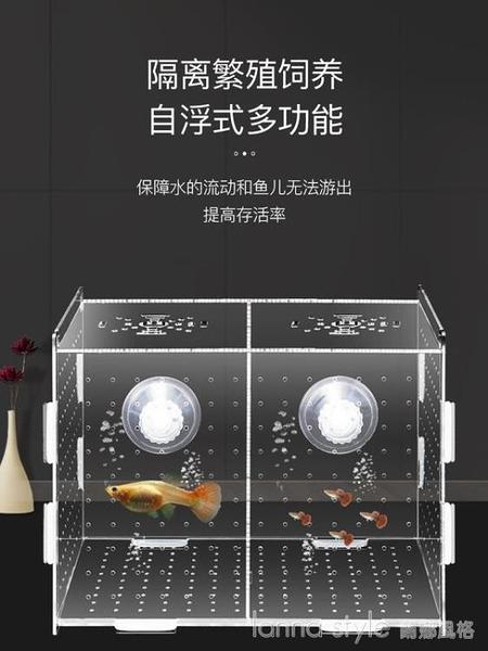 孔雀魚繁殖盒孵化盒壓克力魚缸隔離盒產卵器魚卵繁殖箱小魚產房 新品全館85折 YTL
