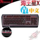 [ PC PARTY ]  曜越 Tt eSPORT  海王星X 機械式電競鍵盤 青軸 紅光