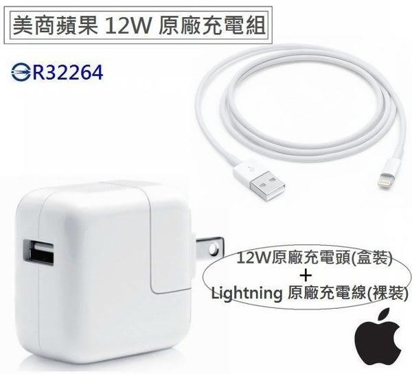 免運費【原廠盒裝】蘋果12W 2.4A原廠充電組【A1401+Lightning】 iPad Air2 iPad pro【台灣大哥大代理】
