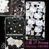 Hello Kitty 水鑽 空壓殼 三星 J7 Prime G610Y 施華洛世奇 手機殼 雙子星 kikilala 防摔 透明 氣墊殼 凱蒂貓