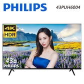 【Philips 飛利浦】43吋 4K HDR連網液晶顯示器+視訊盒43PUH6004 (含運不含裝)