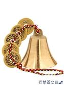 風鈴 聚緣閣風水黃銅風鈴掛件五帝銅錢鈴鐺小號五色線銅鐘銅鈴家居掛飾 快速出貨