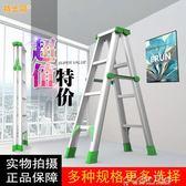 折疊梯子人字梯家用室內多功能2米加厚折疊扶梯伸縮工程鋁合金梯子  color shopYYP