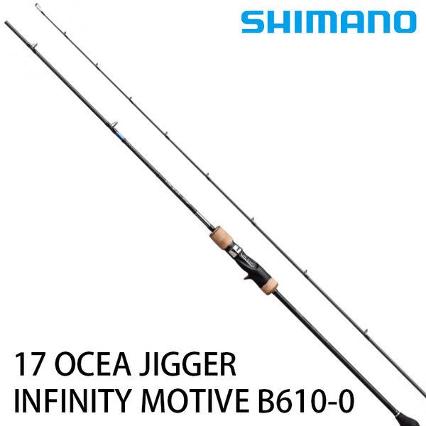 漁拓釣具 SHIMANO 17 OCEA JIGGER INFINITY MOTIVE 610-0 (船釣鐵板竿)