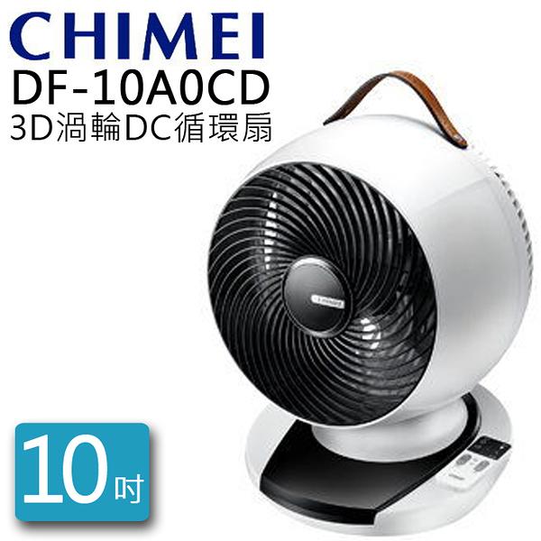 【限時優惠】CHIMEI 10吋DC 馬達觸控3D擺頭 循環扇 DF-10A0CD 公司貨