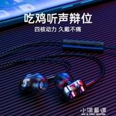 游戲耳機入耳式吃雞聽聲辯位專用手機電競四核雙動圈HIFI重低音有線帶麥『小淇嚴選』