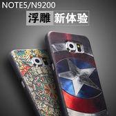 King*Shop~三星NOTE5浮雕矽膠手機殼N9200卡通手機套NOTE5保護套 NOTE5軟套
