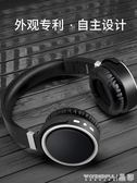 頭戴式耳機 藍芽重低音低音炮電腦通用無線音樂耳麥跑步運動 晶彩生活