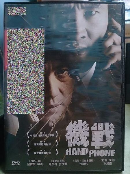 挖寶二手片-E09-022-正版DVD-韓片【機戰】-嚴泰雄 李世娜 金南佶 朴埇佑(直購價)