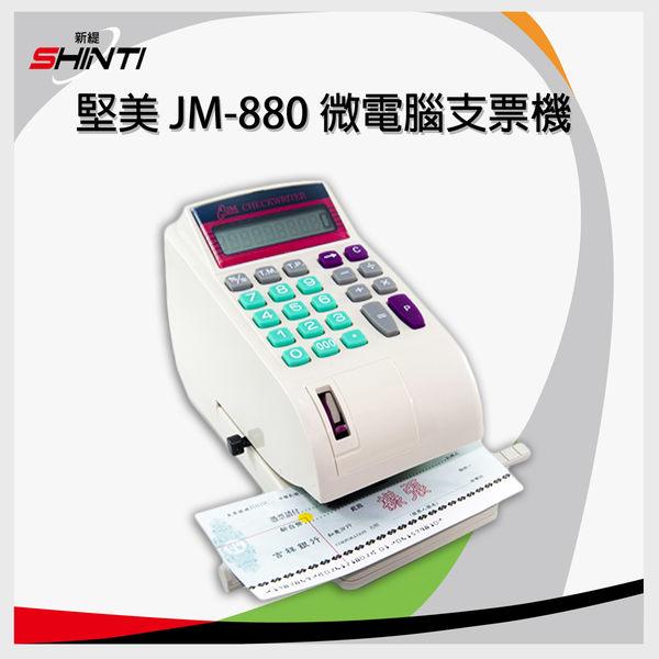 堅美 JM-880 微電腦中文國字支票機 *另有W-3000/W-6000/EC-55