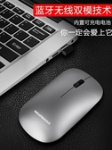 無線滑鼠無線充電滑鼠靜音無聲省電藍芽雙模Mac筆記本電腦通用男女生辦公完美