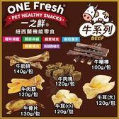 *WANG*One Fresh紐西蘭一之鮮《機能牛系列》狗零食 七種口味任選