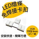 3528 LED 單色 燈帶 免焊接 卡扣 連接頭 led燈條 T字型 連接器 8mm 6入一組 $158