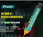 測電筆 數顯測電筆電工多功能感應線路檢測智慧電筆查斷點高精度聲光報警 免運快速出貨