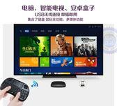 無線小鍵盤滑鼠2.4G 迷你空中飛鼠 電腦電視機頂盒安卓手機遙控器·享家生活馆IGO