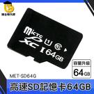 博士特汽修 sd 隨身碟 讀卡器 錄影機 microSD MET-SD64G 工業內視鏡用 影音器材 SD記憶卡