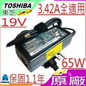 TOSHIBA 19V,3.42A 充電器(原廠)- 65W,C650D,C660D S300M,T120,U405D,U500 M500,M505D,M115,M40