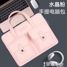 筆電包 適用蘋果macbook電腦包pro13.3寸華碩聯想小新air14內膽包華為筆記本ma 【99免運】