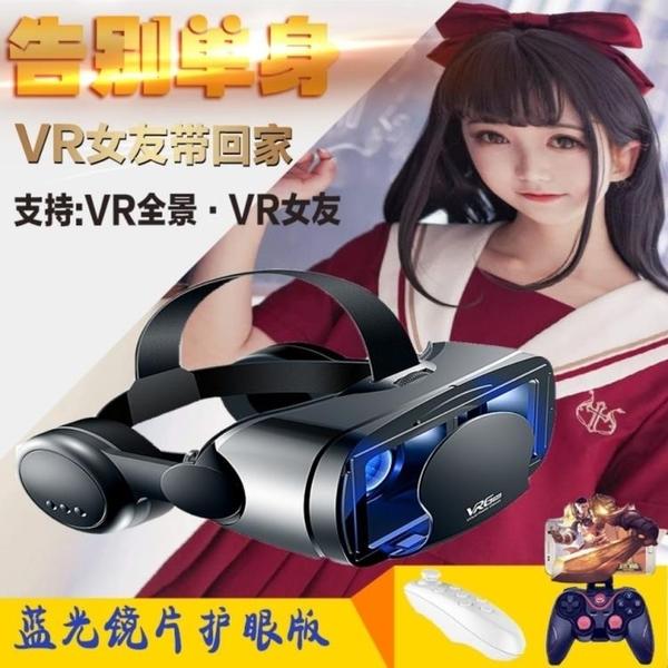 VR眼鏡 VR眼鏡吃雞3d眼鏡VR女友ar眼鏡游戲眼鏡3d電影4d眼鏡一體愛奇藝VR