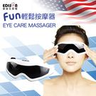 【EDISON 愛迪生】眼部FUN輕鬆舒壓按摩器-附USB電源線 放輕鬆