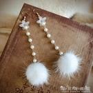 白色毛球耳環韓國氣質水貂毛絨耳墜女珍珠長款超仙網紅耳飾秋冬款晴天時尚