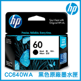 HP 60 黑色原廠墨水匣 CC640WA 原裝墨水匣 墨水匣 印表機墨水匣
