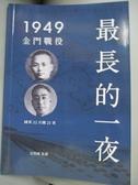 【書寶二手書T9/一般小說_LGI】最長的一夜:1949金門戰役_沈啟國, 田立仁