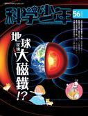 科學少年雜誌 9月號/2019 第56期