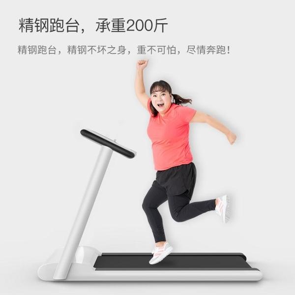跑步機smart1跑步機家用款 小型迷你女室內宿舍折疊走步機米喬超靜音 220v JD  美物居家 免運