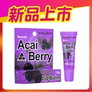 Healthy Care 澳世康護唇膏(巴西莓) 10g/條 *維康